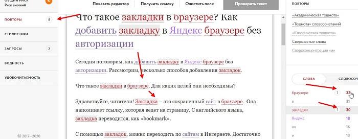 тургенев сайт для проверки текстов