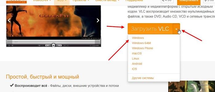 vlc media player скачать бесплатно для windows 7