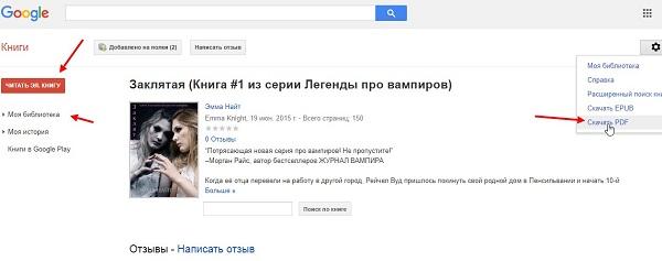 google play книги скачать