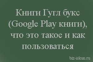 Книги Гугл букс