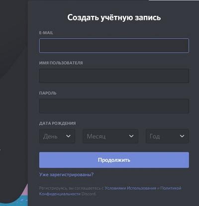 discord скачать с официального сайта