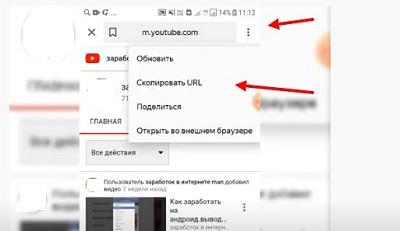 как копировать ссылку на канал Ютуб в Андроид