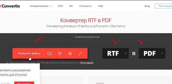 конвертировать файл rtf в pdf