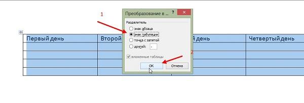 Преобразовывать таблицу в текст