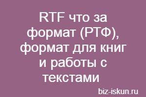RTF что за формат