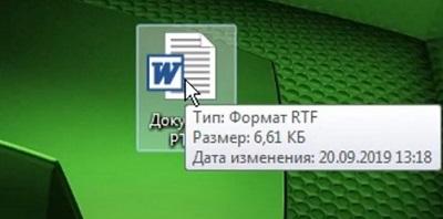 ртф формат