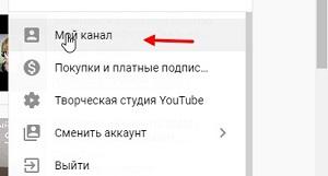 Ссылка на свой канал на YouTube